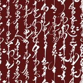 Mongolian Calligraphy  // Burgundy