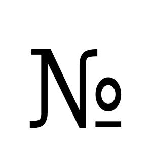 № | DejaVu Serif, Book