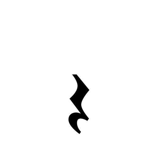 musical symbol quarter rest musica regular graphemica rh graphemica com quarter rest symbol text quarter note rest symbol