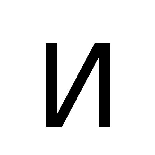DejaVu Sans, Book - И