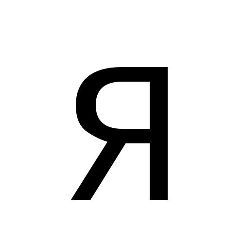 DejaVu Sans, Book - Я