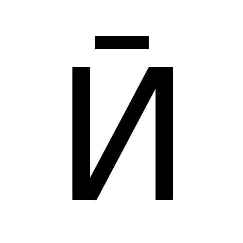 Ӣ cyrillic capital letter i with macron dejavu sans book