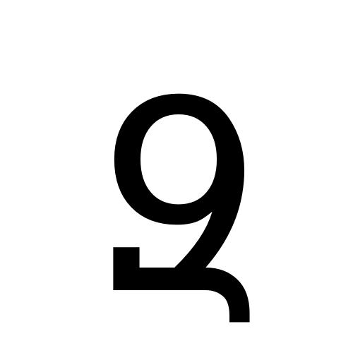 DejaVu Sans, Book - Զ