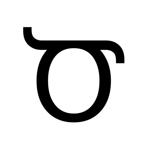 DejaVu Sans, Book - Ծ