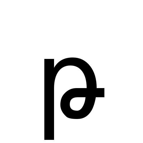 DejaVu Sans, Book - թ