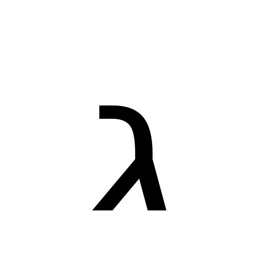DejaVu Sans, Book - ג