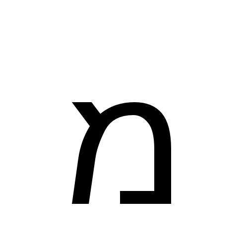 DejaVu Sans, Book - מ