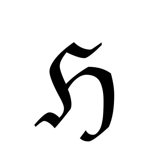 DejaVu Sans, Book - ℌ