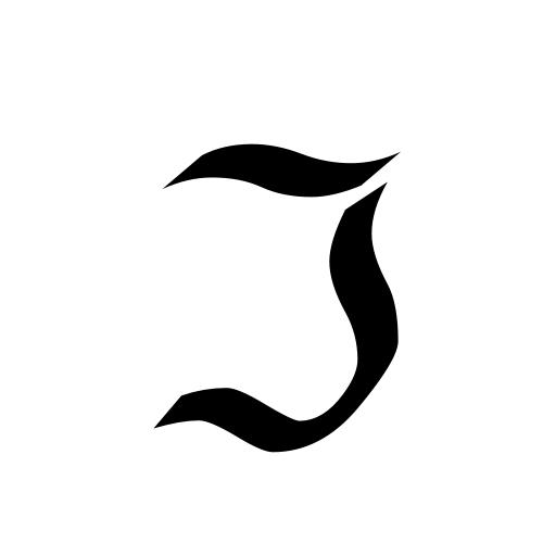 DejaVu Sans, Book - ℑ