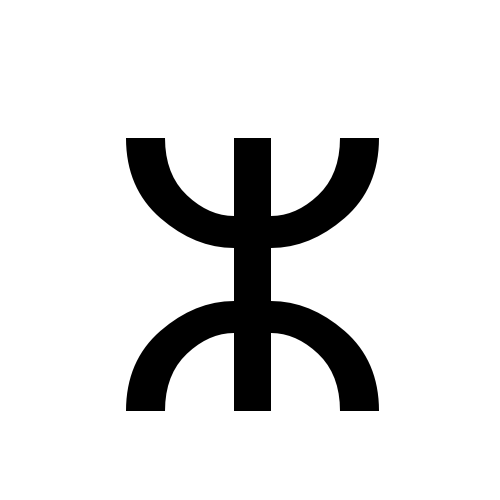tifinagh letter yaz | DejaVu Sans, Book @ Graphemica: graphemica.com/%E2%B5%A3/glyphs/dejavu-sans-book