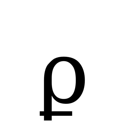 Greek Rho With Stroke Symbol Dejavu Serif Book Graphemica