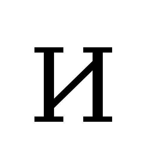 DejaVu Serif, Book - И
