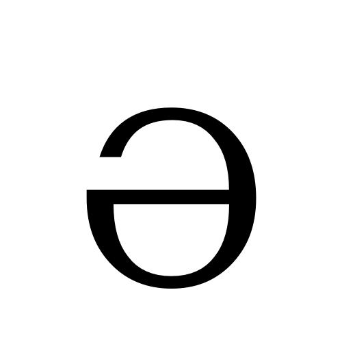 Ә | cyrillic capital letter schwa | DejaVu Serif, Book ...