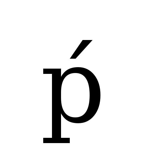 DejaVu Serif, Book - ṕ