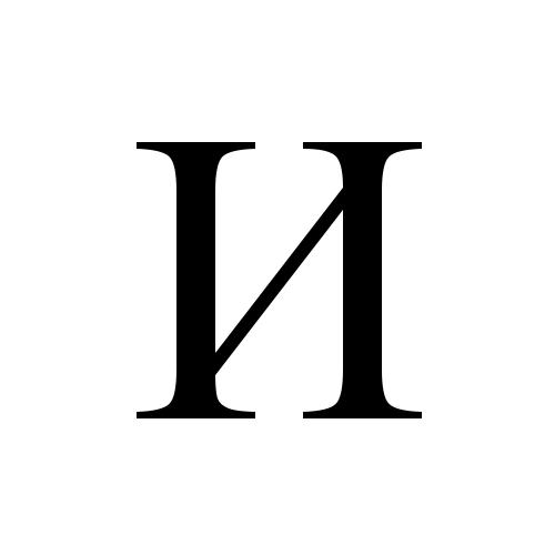 Times New Roman, Regular - И