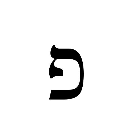 פ Hebrew Letter Pe Times New Roman Regular Graphemica