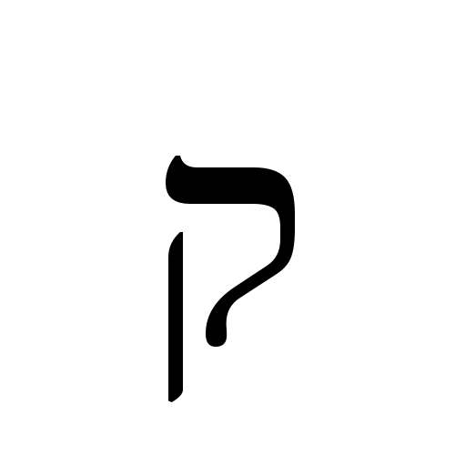 ק | hebrew letter qof | times new roman, regular @ graphemica