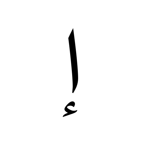 25+ Arabic Alphabet Letters to Download