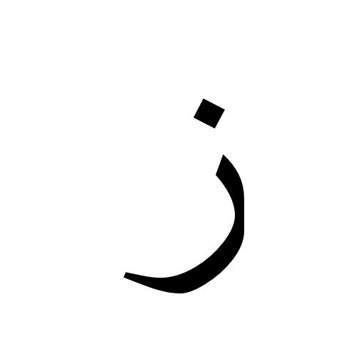 X >> ز | arabic letter zain | Times New Roman, Regular @ Graphemica