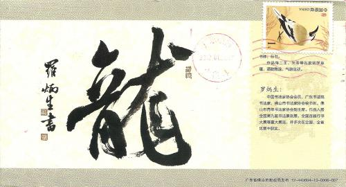 "The Chinese character is ""Dragon"" by Calligrapher(Luo Bing Sheng)"