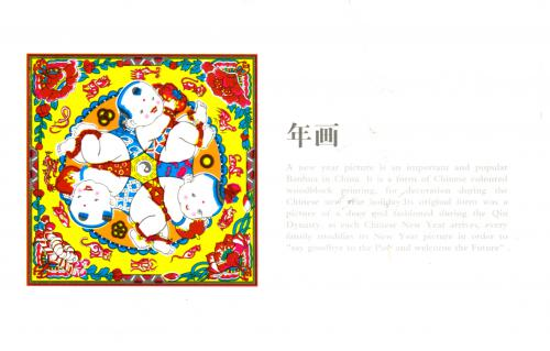 A new year picture is an important and popular Banhua in China.  It is a form of Chinese colored woodblock painting, for decoration during the Chinese new year holiday.  Its original form was a picture of a door grid fashioned during the Qin Dynasty.