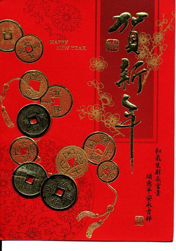 Wonderful Lunar New Year card for the Year of the Dragon