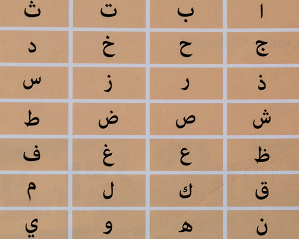 Rowan teaches a beginners Arabic course at Stonehill. By the end of the first month, she says, most of her students know the alphabet and are beginning to read  Arabic text.