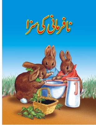 Punishing disobedience (Story for Kids in Urdu)