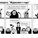 """Георгий Боос на конкурсе """"Журналист года&quot"""