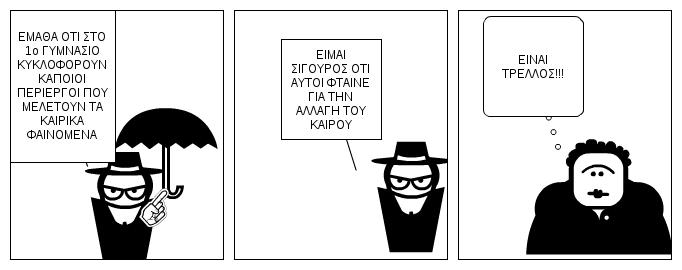 ΕΠΙΘΕΩΡΗΤΗΣ ΚΑΙΡΟΥ