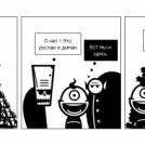 Гавноеды