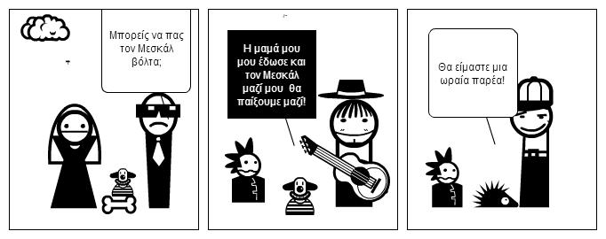 Κόμικ Οικογένεια-φίλοι