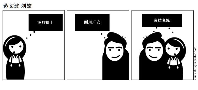 蒋文波 刘姣