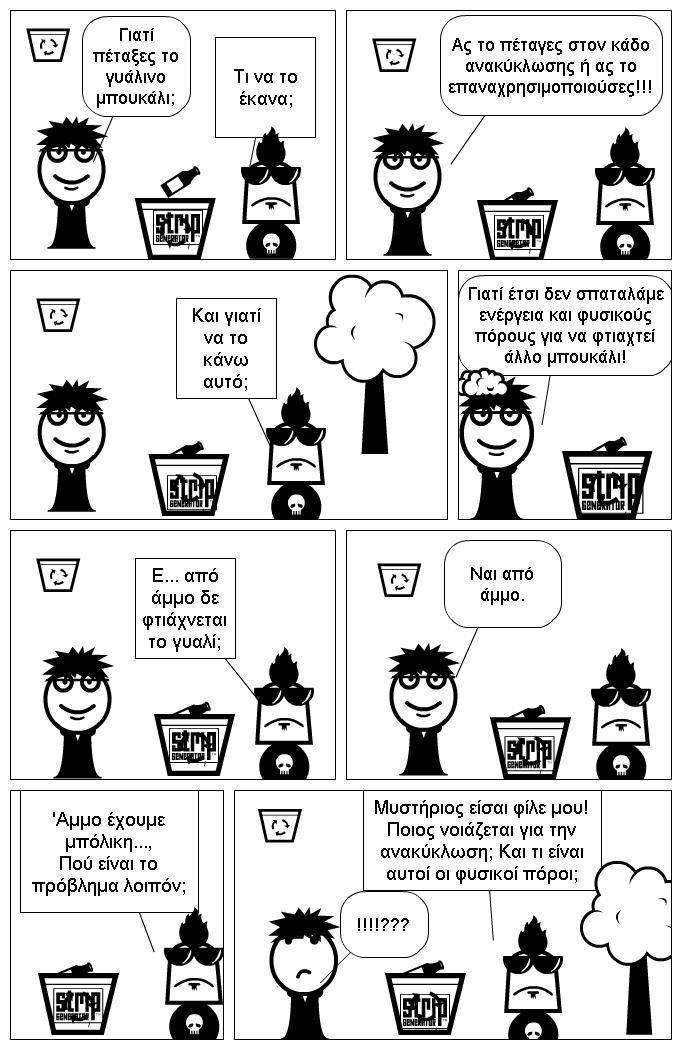 Ποιος νοιάζεται για την ανακύκλωση!