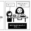 The day of Japanese mother