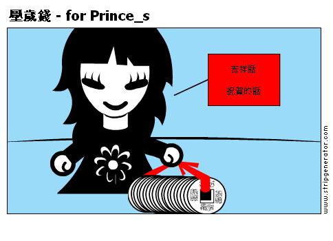 壓歲錢 - for Prince_s