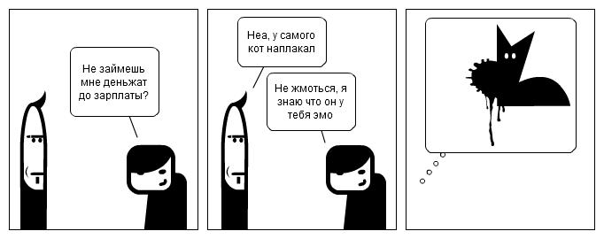 Взаймы