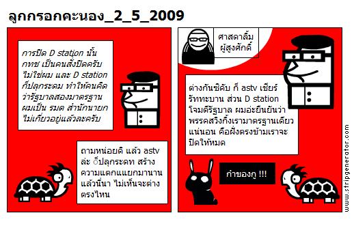 ลูกกรอกคะนอง_2_5_2009