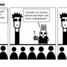 Слепой заяц-католик