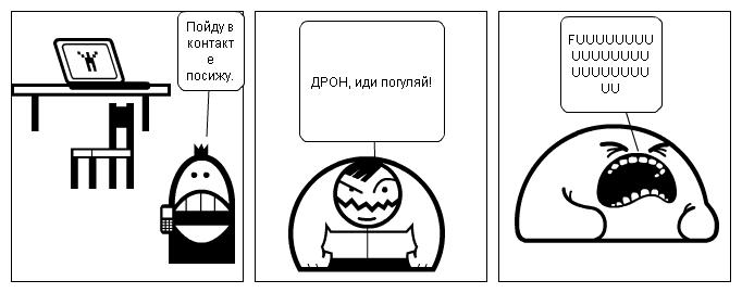 Дрон.