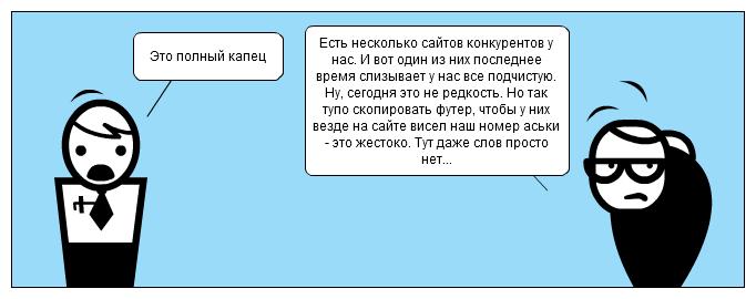 Капец