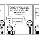 Образ-о-вание