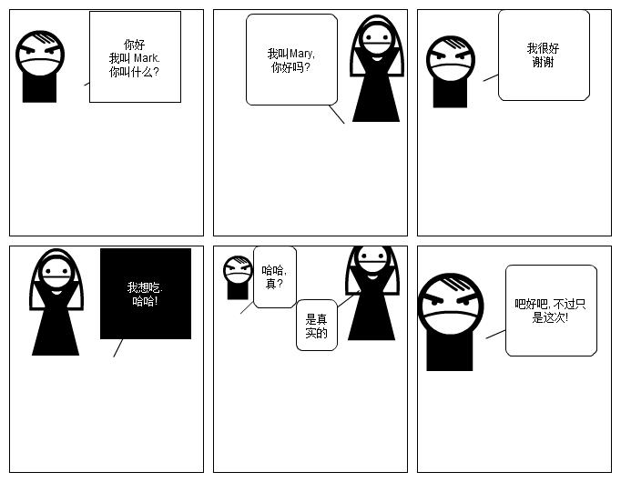 Chinese Basic Comic