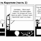Первая неприятность Карателя (часть 2)