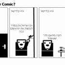 The First(?) Hebrew Comic?