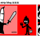 Get new strip blog 新新新