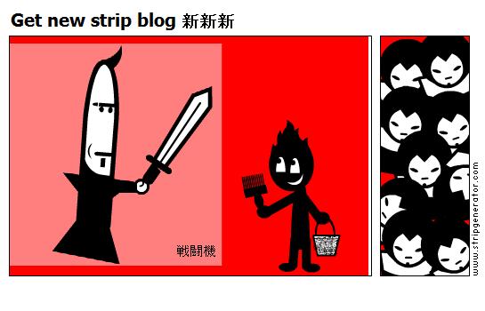 Get new strip blog 新新新