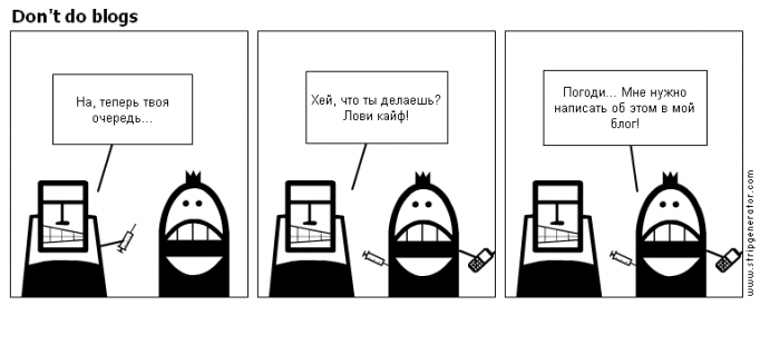 Don't do blogs