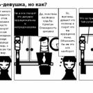 Часть 2:Капитан Очеидность-девушка, но как?