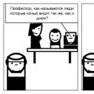 Профессор и студенты